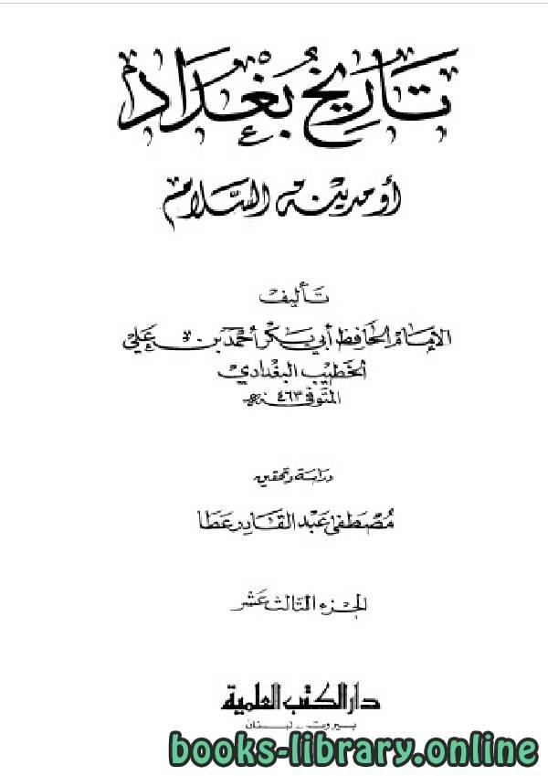 ❞ كتاب تاريخ مدينة السلام (تاريخ بغداد) ت عطا الجزء الثالث عشر  ❝  ⏤ أحمد بن علي بن ثابت الخطيب البغدادي