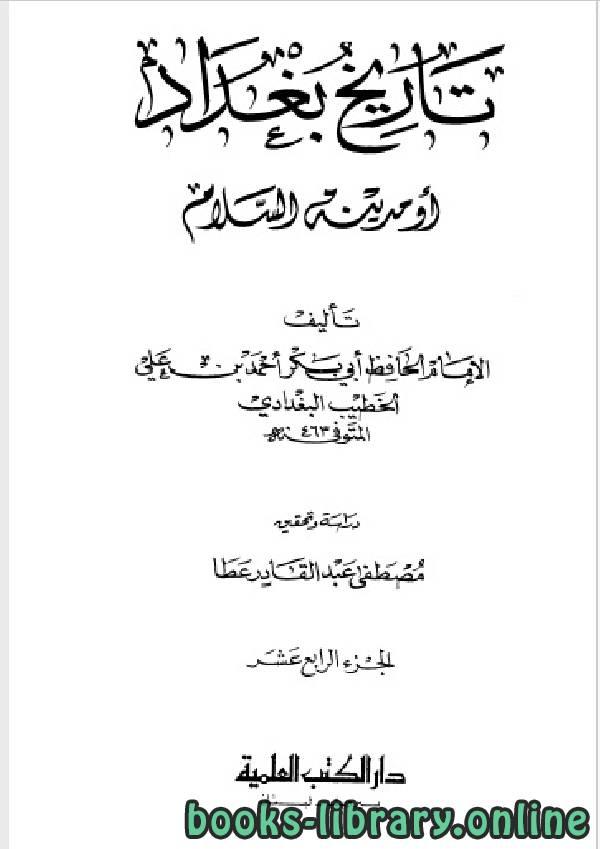 ❞ كتاب تاريخ مدينة السلام (تاريخ بغداد) ت عطا الجزء الرابع عشر  ❝  ⏤ أحمد بن علي بن ثابت الخطيب البغدادي