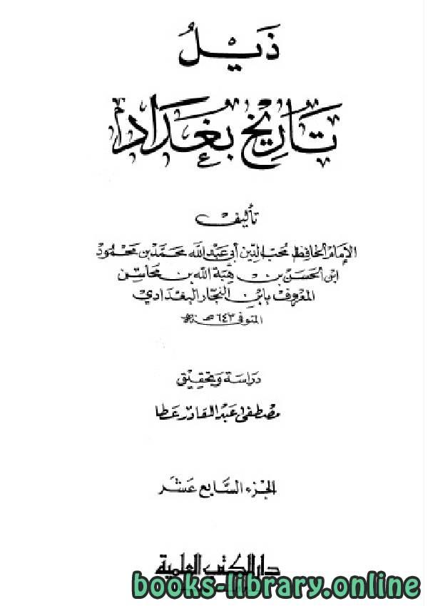 ❞ كتاب تاريخ مدينة السلام (تاريخ بغداد) ت عطا الجزء السابع عشر  ❝  ⏤ أحمد بن علي بن ثابت الخطيب البغدادي