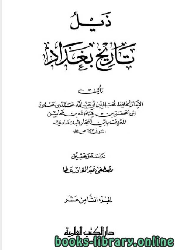 ❞ كتاب تاريخ مدينة السلام (تاريخ بغداد) ت عطا الجزء الثامن عشر  ❝  ⏤ أحمد بن علي بن ثابت الخطيب البغدادي