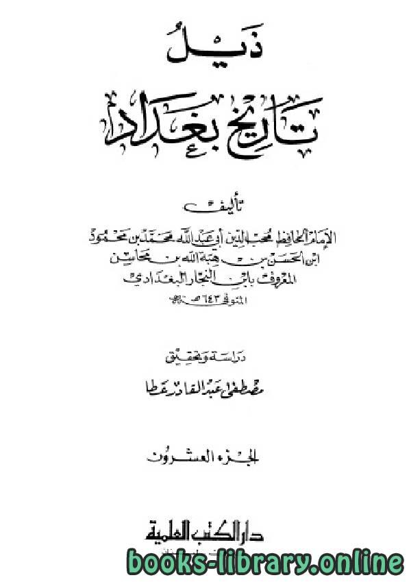 ❞ كتاب تاريخ مدينة السلام (تاريخ بغداد) ت عطا الجزءالعشرون ❝  ⏤ أحمد بن علي بن ثابت الخطيب البغدادي