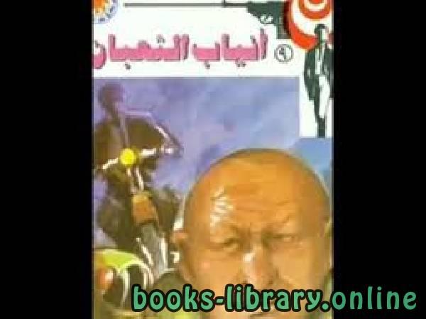 ❞ رواية انياب الثعبان سلسلة رجل المستحيل ❝
