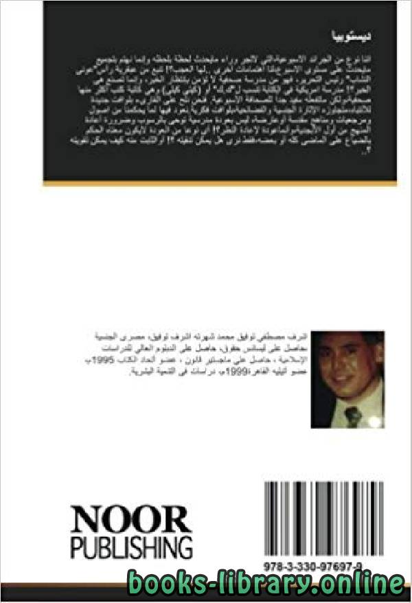 ❞ كتاب ديستوبيا: لماذا لا تكون الرواية بحث طويل مليىء بالمعلومات مع السرد الجميل ❝  ⏤ أشرف توفيق
