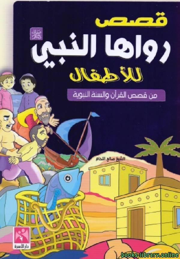 ❞ كتاب قصص رواها النبي ﷺ للأطفال ❝  ⏤ صالح اللحام