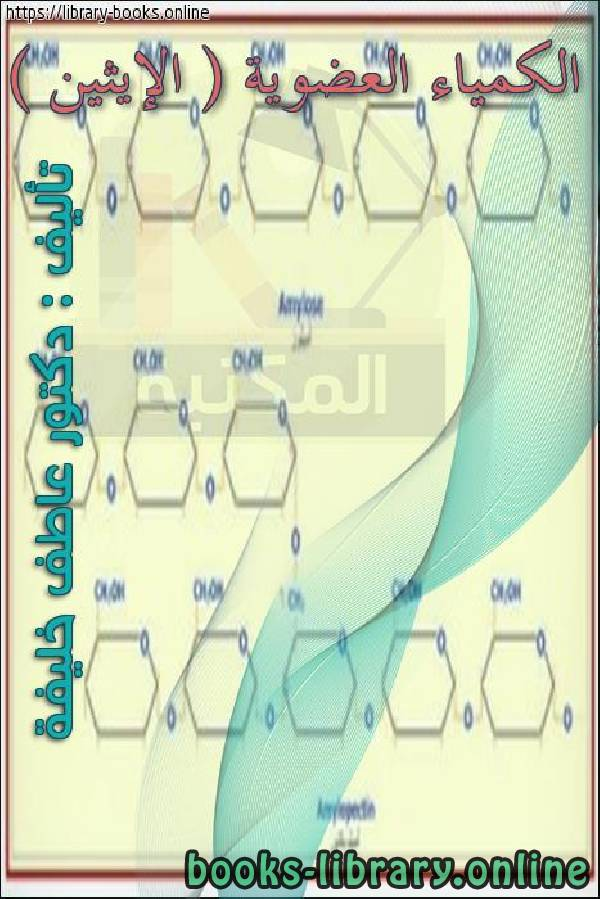 ❞ كتاب الكمياء العضوية ( الإيثين  ) ❝