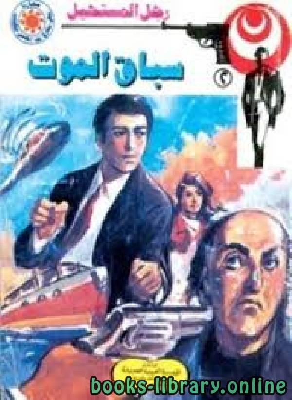 ❞ رواية سباق الموت سلسلة رجل المستحيل ❝  ⏤ نبيل فاروق