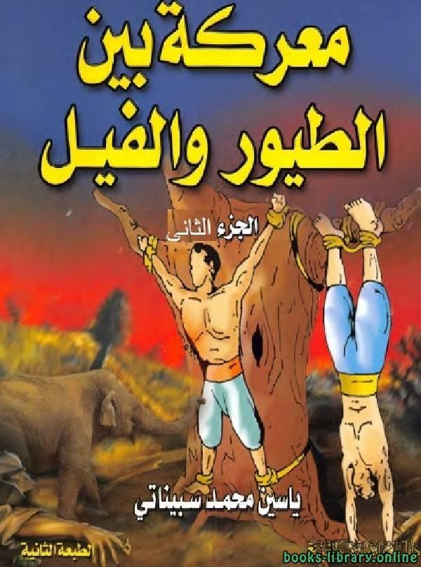 ❞ قصة معركة بين الطيور و الفيل ( الجزء الثانى ) ❝  ⏤ ياسين سبيناتى