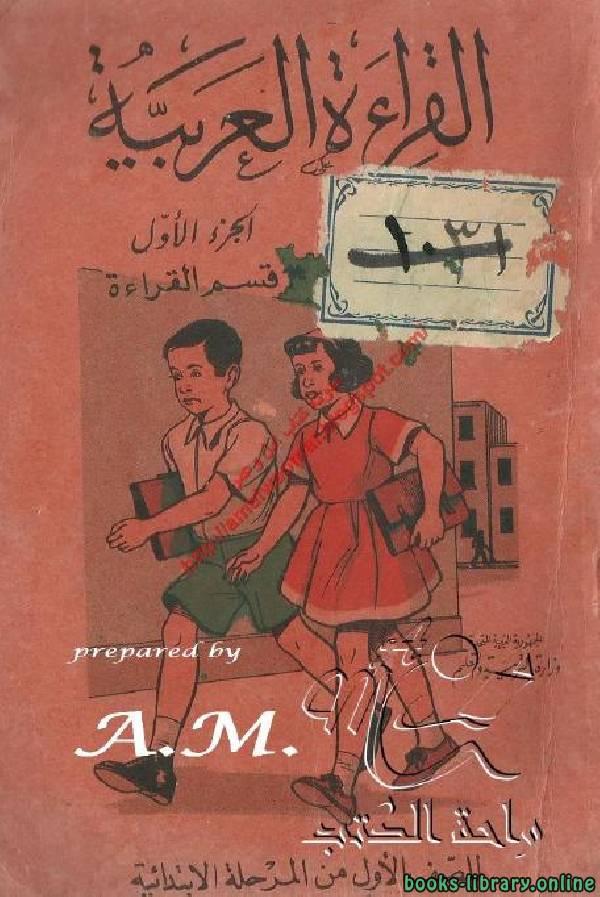 """القراءة العربية للصف الأول الابتدائي - جيل الستينات """" جيل عادل وسعاد """""""