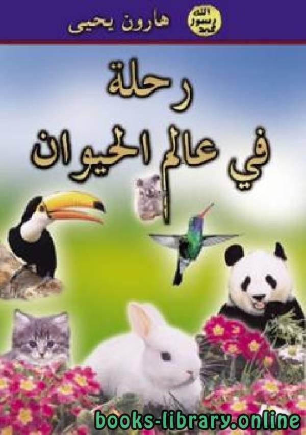 ❞ كتاب  رحلة في عالم الحيوان ❝