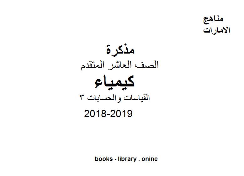 ❞ مذكّرة الصف العاشر العام, الفصل الثاني, كيمياء, 2018-2019, القياسات والحسابات 3 ❝  ⏤ مؤلف غير معروف