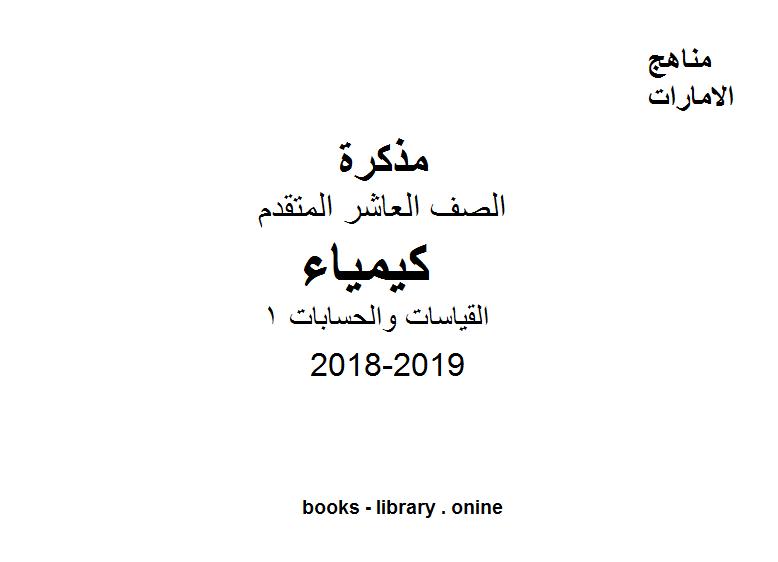 ❞ مذكّرة الصف العاشر العام, الفصل الثاني, كيمياء, 2018-2019, القياسات والحسابات 1 ❝  ⏤ مؤلف غير معروف