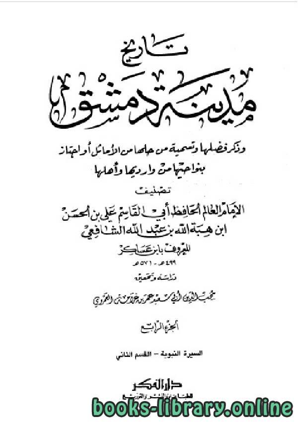 ❞ كتاب  تاريخ مدينة دمشق (تاريخ دمشق) المجلد الرابع ❝  ⏤ ابن عساكر