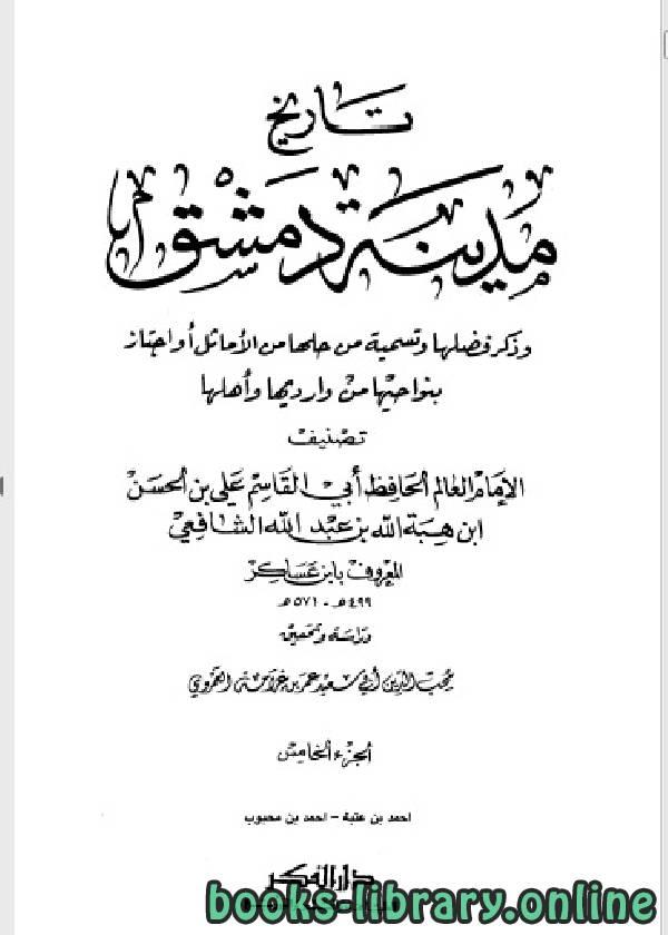 ❞ كتاب  تاريخ مدينة دمشق (تاريخ دمشق)  المجلد الخامس ❝  ⏤ ابن عساكر