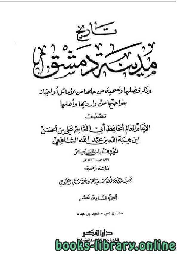❞ كتاب تاريخ مدينة دمشق (تاريخ دمشق) المجلد السادس عشر ❝  ⏤ ابن عساكر