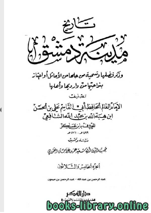 ❞ كتاب تاريخ مدينة دمشق (تاريخ دمشق) المجلد الخامس والثلاثون ❝  ⏤ ابن عساكر