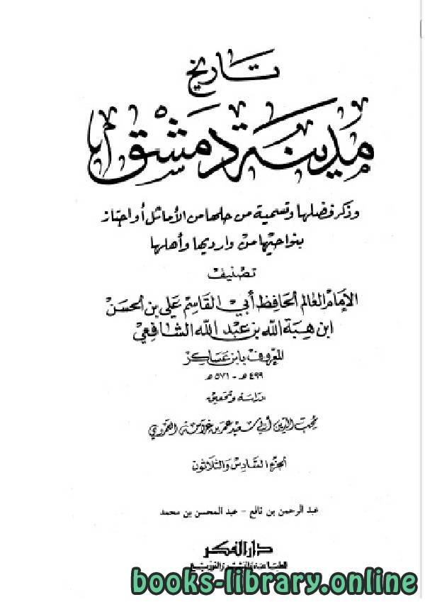 ❞ كتاب  تاريخ مدينة دمشق (تاريخ دمشق) المجلد السادس والثلاثون ❝  ⏤ ابن عساكر