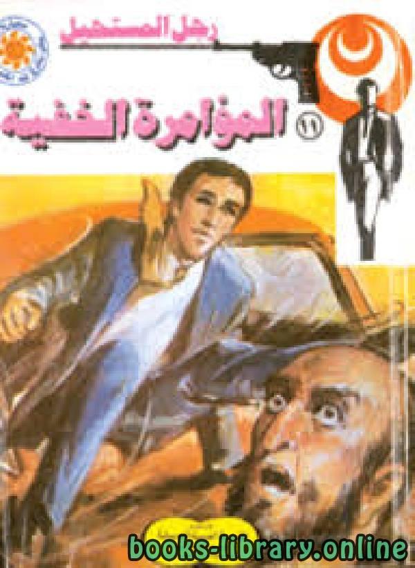❞ رواية المؤامرة الخفية سلسلة رجل المستحيل ❝  ⏤ نبيل فاروق