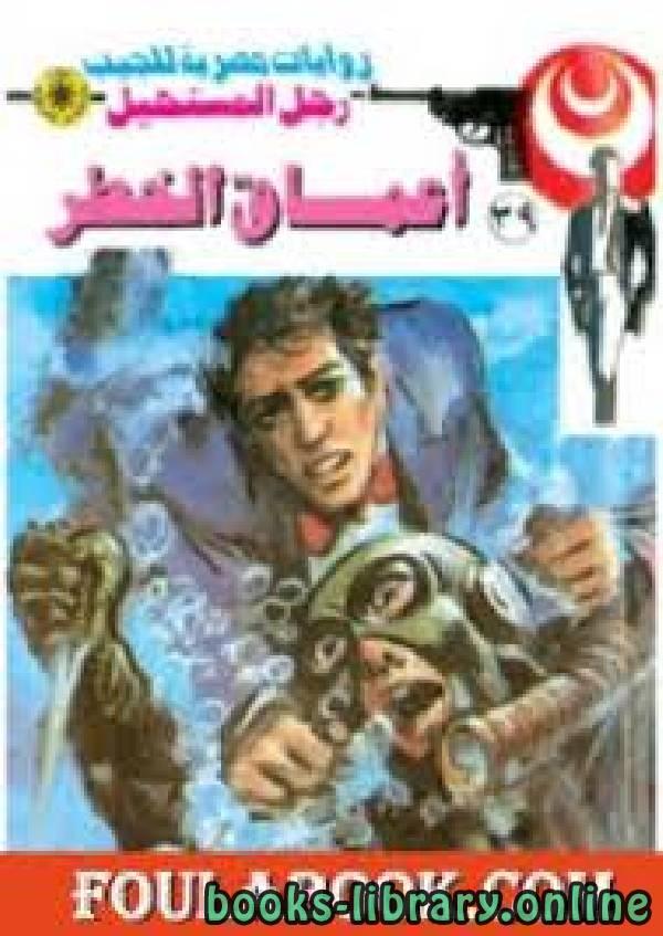❞ رواية أعمال الخطر سلسلة رجل المستحيل ❝