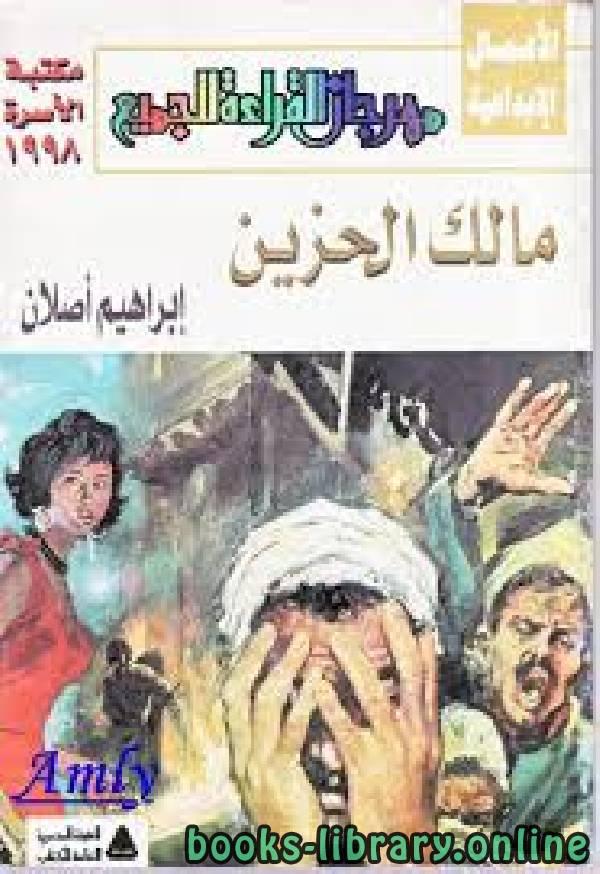 ❞ رواية مالك الحزين ❝