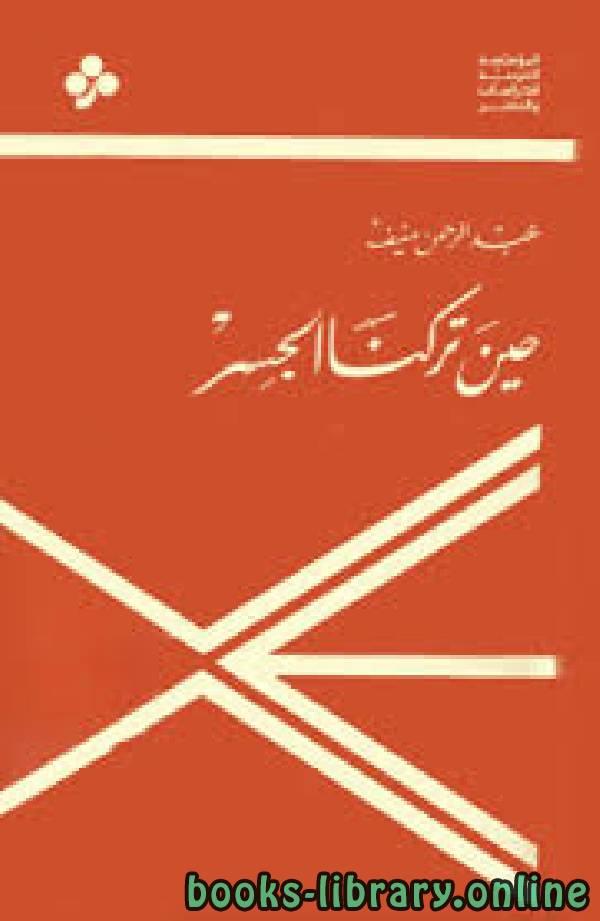 ❞ رواية حين تركنا الجسر ❝  ⏤ جبرا إبراهيم جبرا - عبد الرحمن منيف