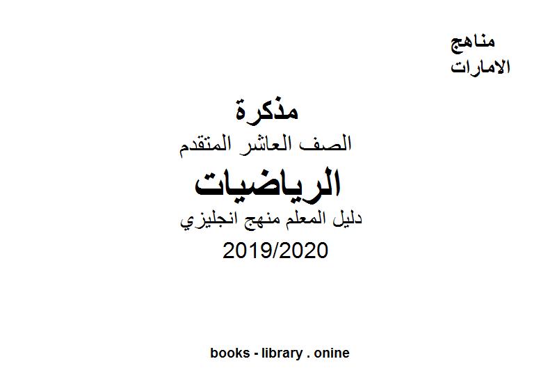 ❞ مذكّرة دليل المعلم منهج انجليزي، وهو للصف العاشر المتقدم، في مادة الرياضيات، الفصل الثالث من العام الدراسي 2019/2020 ❝  ⏤ مؤلف غير معروف