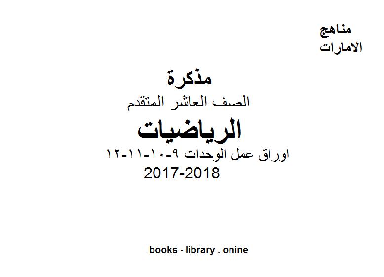 ❞ مذكّرة الصف العاشر المتقدم, الفصل الثالث, رياضيات, 2017-2018, اوراق عمل الوحدات 9-10-11-12 ❝  ⏤ مؤلف غير معروف