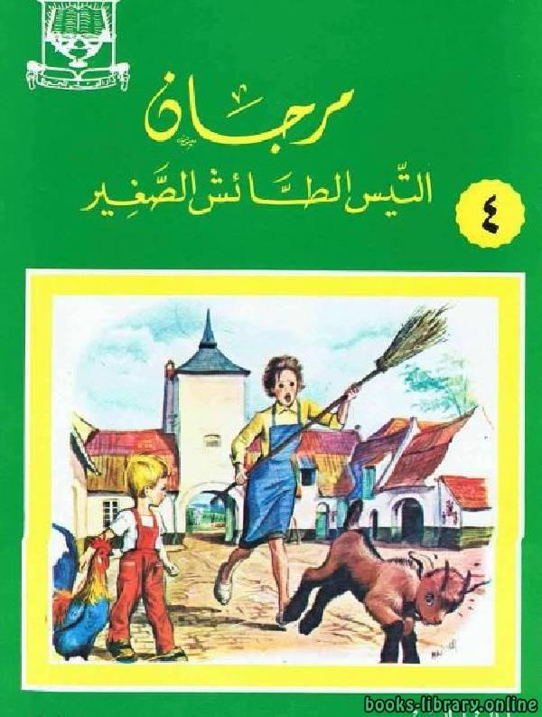 ❞ قصة مرجان - التيس الطائش الصغير ❝