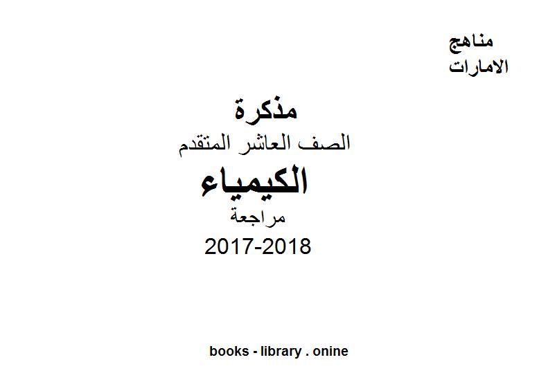 ❞ مذكّرة الصف العاشر المتقدم, الفصل الثالث, كيمياء, 2017-2018, مراجعة كيمياء ❝  ⏤ مؤلف غير معروف