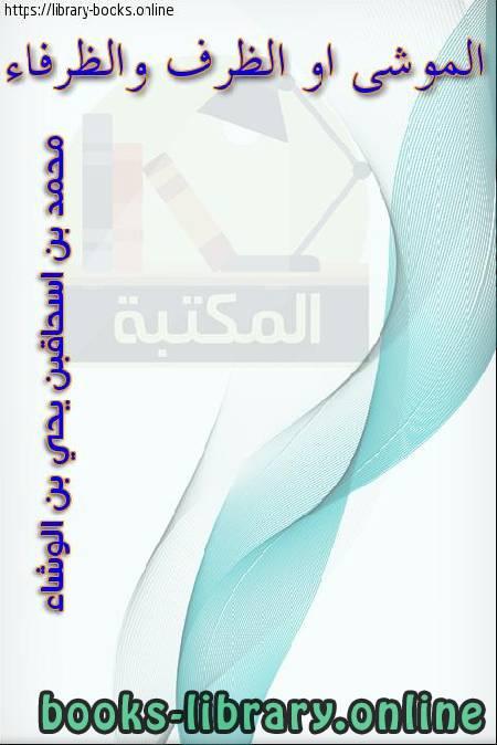 ❞ كتاب الموشى أو الظرف والظرفاء ❝  ⏤ محمد بن إسحاق بن يحي الوشاء أبو الطيب