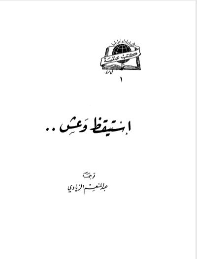 كتاب استيقظ وعش .. نسخة مصورة