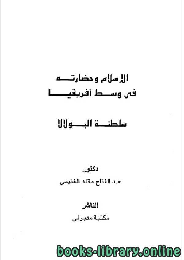 ❞ كتاب الإسلام وحضارته في وسط أفريقيا ❝  ⏤ د. عبد الفتاح مقلد الغنيمى