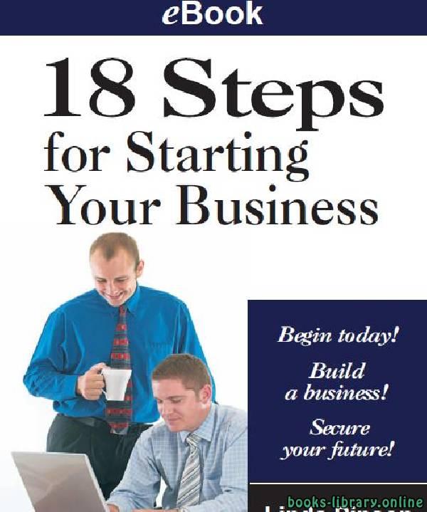 ❞ كتاب 18 Steps for Starting Your Business ❝  ⏤ ليندا بنسون