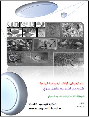 ❞ كتاب علم الحيوان و الآفات الحيوانية الزراعية ❝  ⏤ عبدالعليم سعد سليمان دسوقى