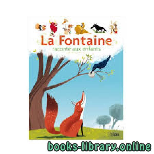 ❞ قصة «Les fables de La Fontaine» ❝  ⏤ جان دي لا فونتين