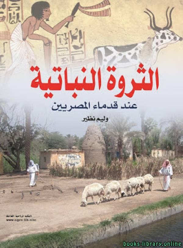 ❞ كتاب الثروة النباتية عند قدماء المصريين ❝  ⏤ وليم نظير