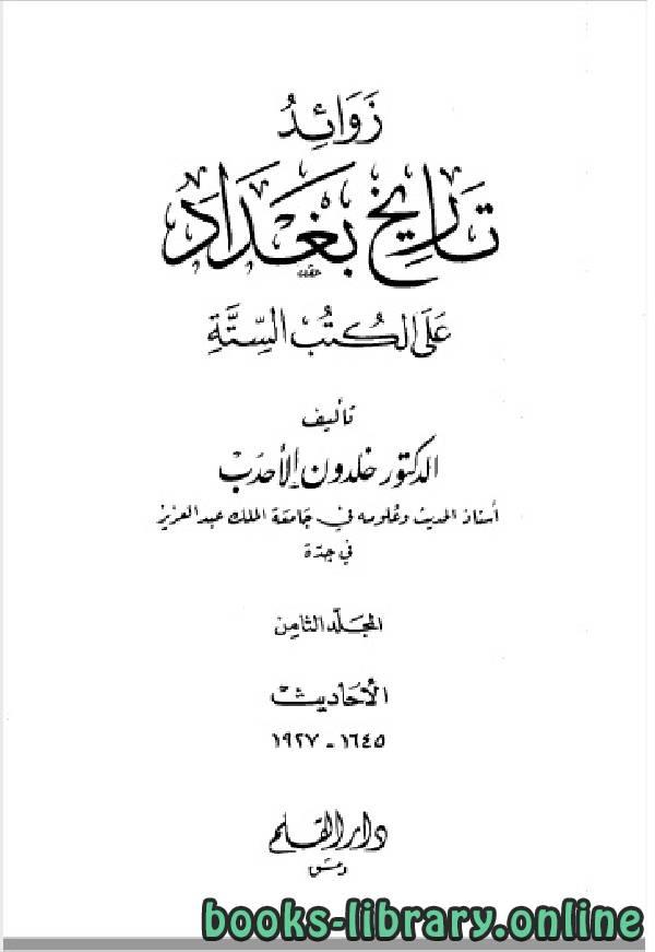 ❞ كتاب زوائد تاريخ بغداد على الكتب الستة الجزء الثامن ❝  ⏤ د.خلدون الأحدب