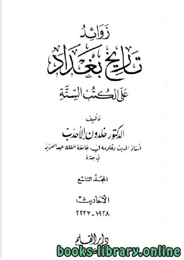 ❞ كتاب زوائد تاريخ بغداد على الكتب الستة الجزء التاسع ❝  ⏤ د.خلدون الأحدب
