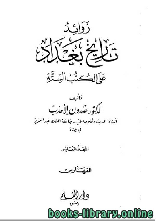 ❞ كتاب فهارس زوائد تاريخ بغداد على الكتب الستة الجزء العاشر ❝  ⏤ د.خلدون الأحدب