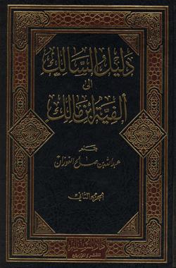 ❞ كتاب دليل السالك إلى ألفية ابن مالك الجزء الثانى ❝  ⏤ عبد الله بن صالح الفوزان