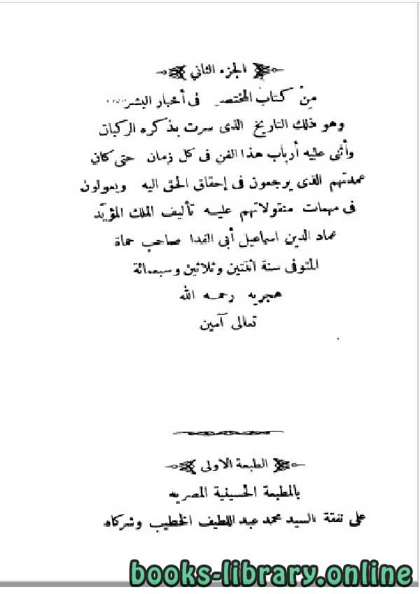 ❞ كتاب المختصر في تاريخ البشر الجزء الثاني ❝  ⏤ أبي الفداء إسماعيل بن علي بن محمود