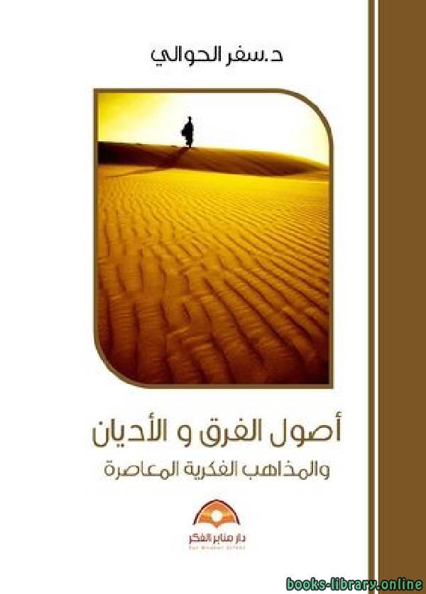 ❞ كتاب أصول الفرق والأديان والمذاهب الفكرية ❝  ⏤ دسفر بن عبد الرحمن الحوالي