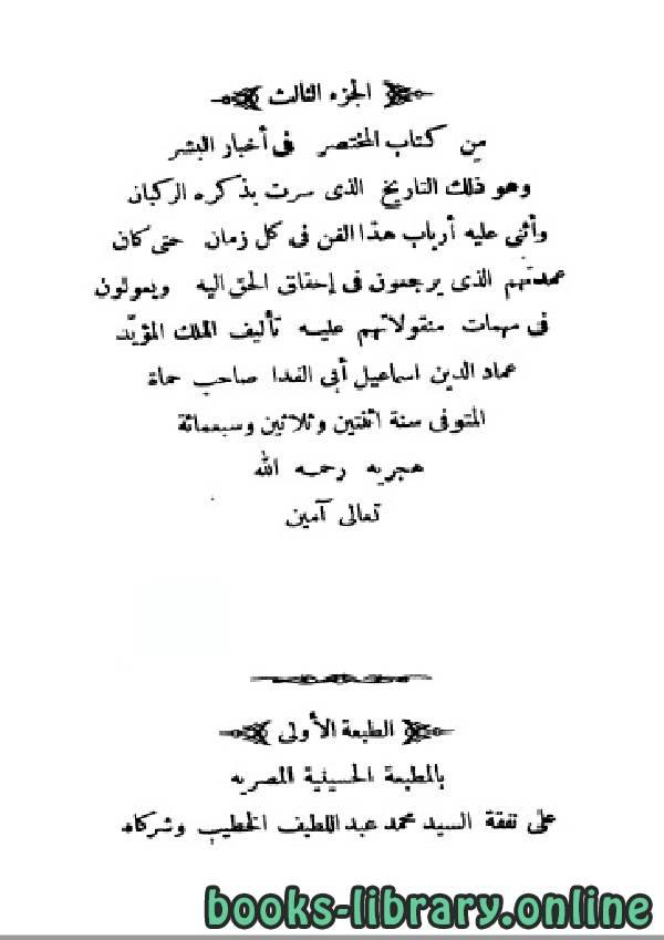 ❞ كتاب المختصر في تاريخ البشر الجزء الثالث ❝  ⏤ أبي الفداء إسماعيل بن علي بن محمود