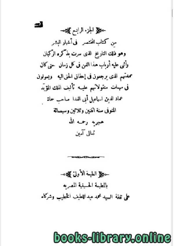 ❞ كتاب المختصر في تاريخ البشر الجزء الرابع ❝  ⏤ أبي الفداء إسماعيل بن علي بن محمود