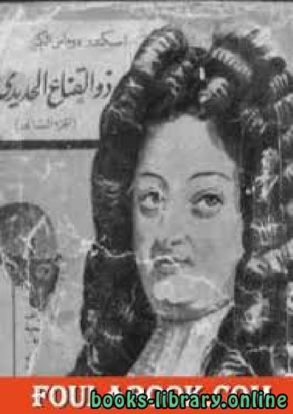 ❞ رواية ذو القناع الحديدى الجزء الثانى ❝  ⏤ ألكسندر دوماس