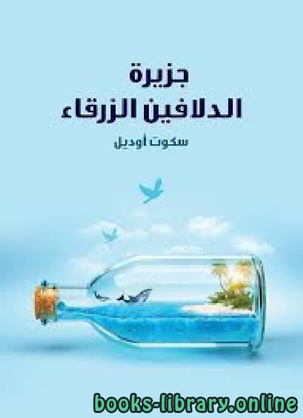 ❞ رواية جزيرة الدلافين الزرقاء ❝  ⏤ سكوت أوديل
