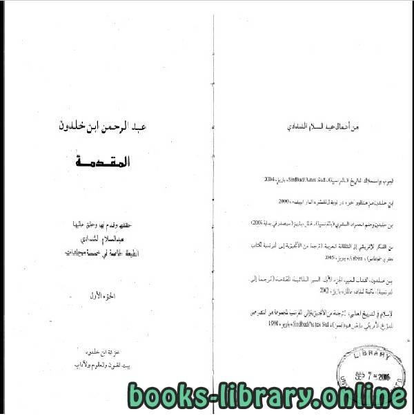 ❞ كتاب مقدمة ابن خلدون - ت الشدادي - الجزء الاول ❝  ⏤ ابن خلدون