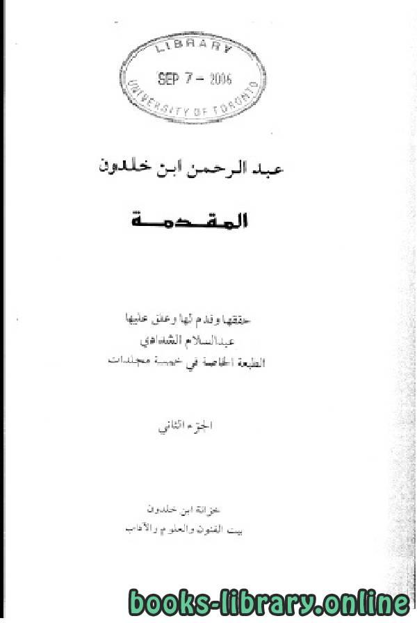 ❞ كتاب مقدمة ابن خلدون - ت الشدادي - الجزء الثاني ❝  ⏤ ابن خلدون