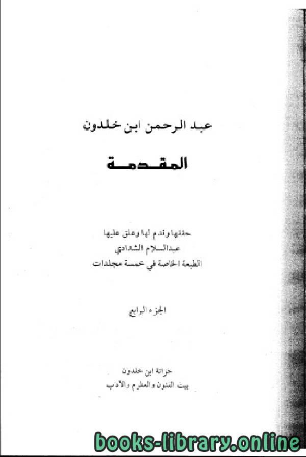 ❞ كتاب مقدمة ابن خلدون - ت الشدادي - الجزء الرابع ❝  ⏤ ابن خلدون