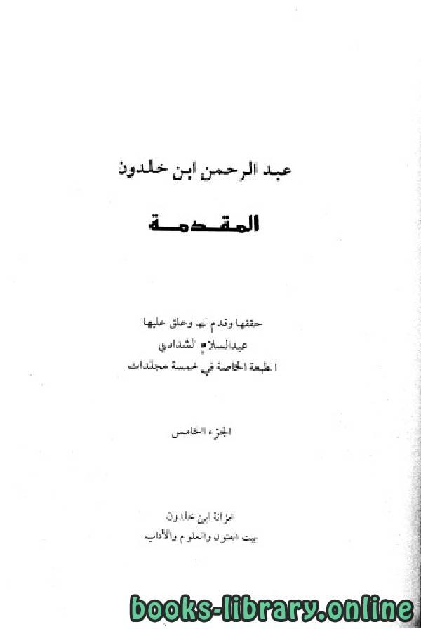 ❞ كتاب مقدمة ابن خلدون - ت الشدادي - الجزء الخامس ❝  ⏤ ابن خلدون