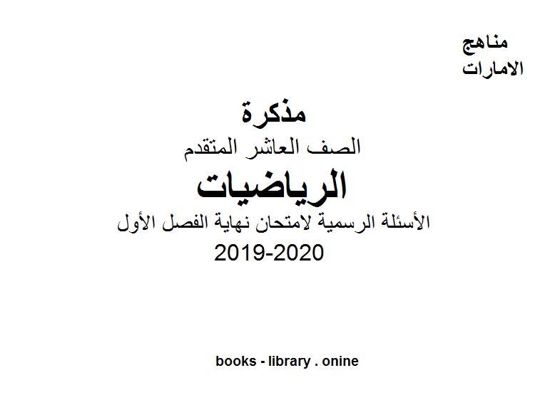 ❞ مذكّرة الأسئلة الرسمية لامتحان نهاية الفصل الأول للفصل الأول من العام الدراسي 2019-2020 ❝  ⏤ مؤلف غير معروف